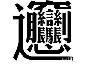 笔画最多的字有哪些 笔画最多的汉字读什么