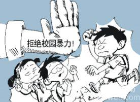 四川校园暴力事件 如何遏制校园暴力