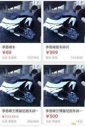 李易峰车祸碎片成为网络上热卖商品 网友直呼:智商呢?