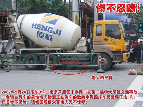 南京发生的悲剧--内脏都压出来了,惨啊!