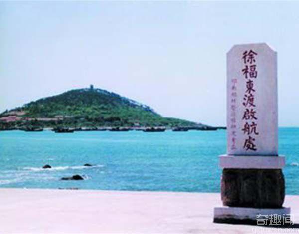 徐福东渡日本之谜 徐福才是最早发现美洲的?