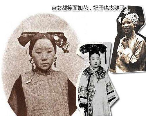 古代妃子真实照片曝光 古代妃子为什么那么丑