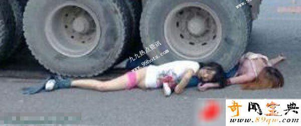 惨烈车祸:两名短裙美少女玉殒卡车轮下