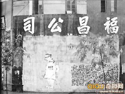 与中共如此密切的袁范宇又是如何成为日军大佐的呢?