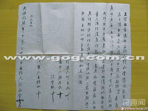 """[图文]贵州发现清朝保存完好""""卖身契""""具有重要史料价值"""