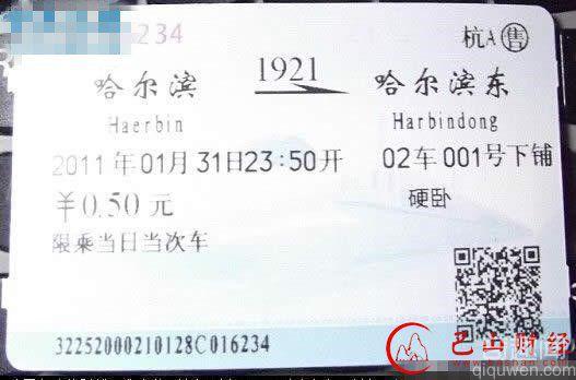 中国最贵的火车票 售价2千多元