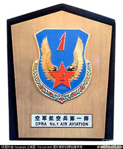 中国人民解放军臂章高清图大全