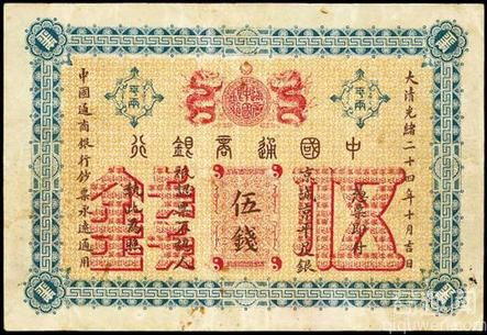 晚清日本浪人伪造中国货币惊天大案 花样繁多防不胜防