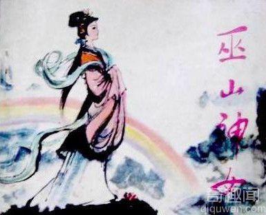 美神瑶姬的故事 关于瑶姬的传说有哪些