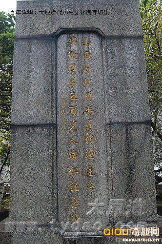 """[图文]阎锡山部""""太原五百完人""""神话真相披露"""