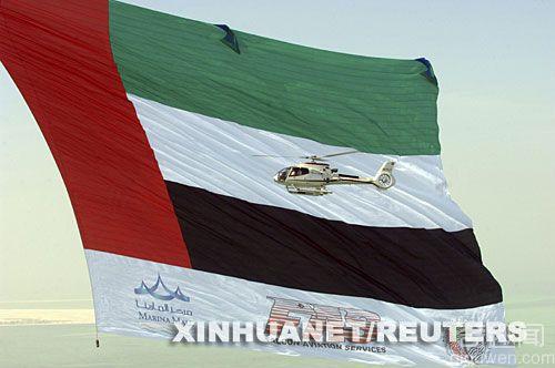 新华社报:全球最大的空中旗帜是阿联酋国旗