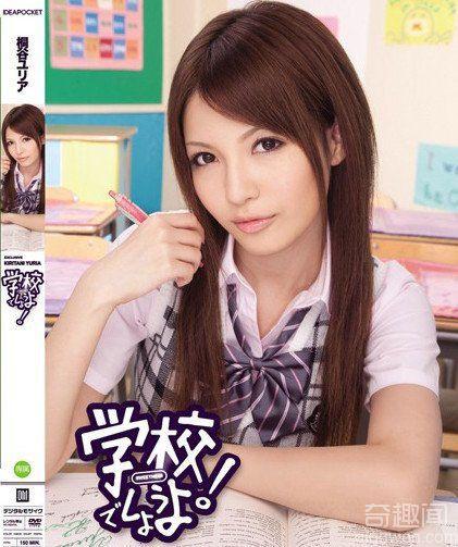 桐谷尤莉亚(桐谷ユリア)下海到现在的作品封面和番号