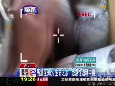捡尸神器惊现台湾 女子吃后失禁任其强暴