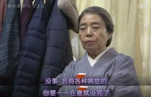 如何面对疾病、衰老和死亡,这位国民奶奶的纪录片给出了最好的答案