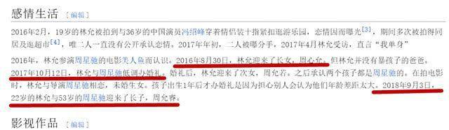 某网站曝林允和周星驰结婚还有孩子,粉丝辟谣:假的不能再假了