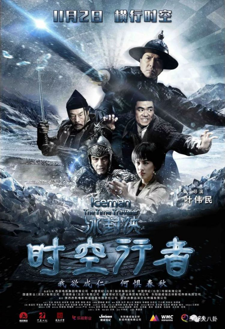 《冰封侠:时空行者》主题曲大剧透,黄圣依为甄子丹命悬一线?
