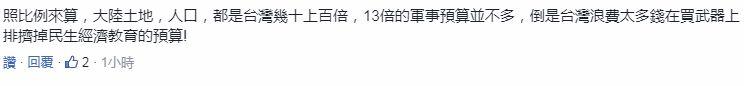 英媒:台湾青年认为台军打不赢大陆,入伍是浪费时间