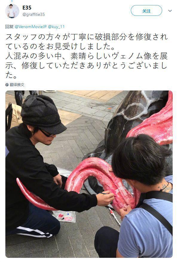 毒液舌头太长被玩坏,日本影院雕像舌头碰断,工作人员辛苦抢修