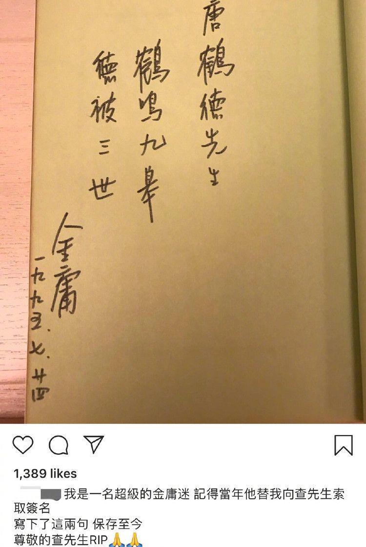 张国荣曾为生前挚爱唐鹤德向金庸索取签名,金庸写下这么一句话