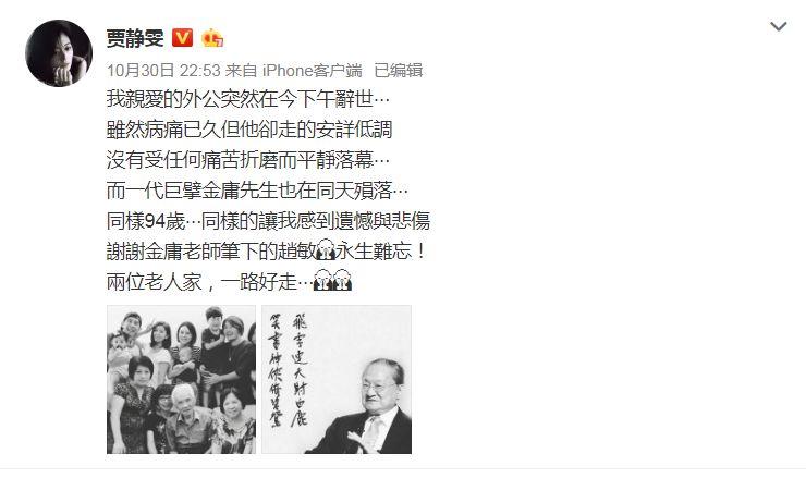 """杨幂刘亦菲发文缅怀金庸先生,杨幂一句""""襄儿拜别""""惹网友泪目"""