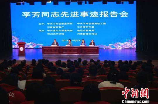 首场李芳同志先进事迹报告会在郑州举行