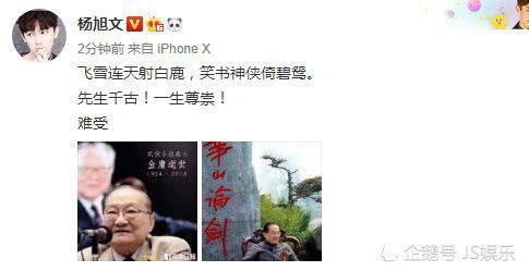 武侠泰斗金庸逝世享年94岁,张纪中、陈小春、苏有朋等发文悼念