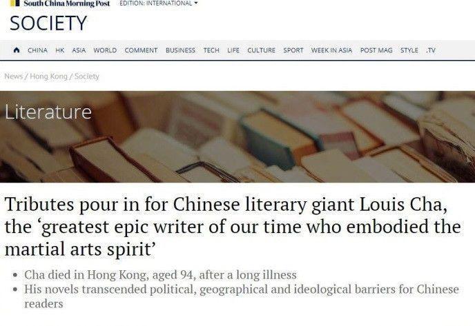 金庸去世,外媒纷纷悼念:影响力堪比星球大战加上哈利波特