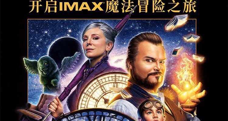 应景万圣节IMAX奉上头号视觉大餐 脑洞大开《滴答屋》开启魔法冒险