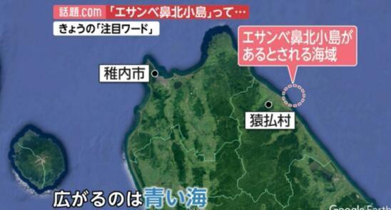 """日本""""领海""""被称突然凭空消失了一部分 原因很天然"""