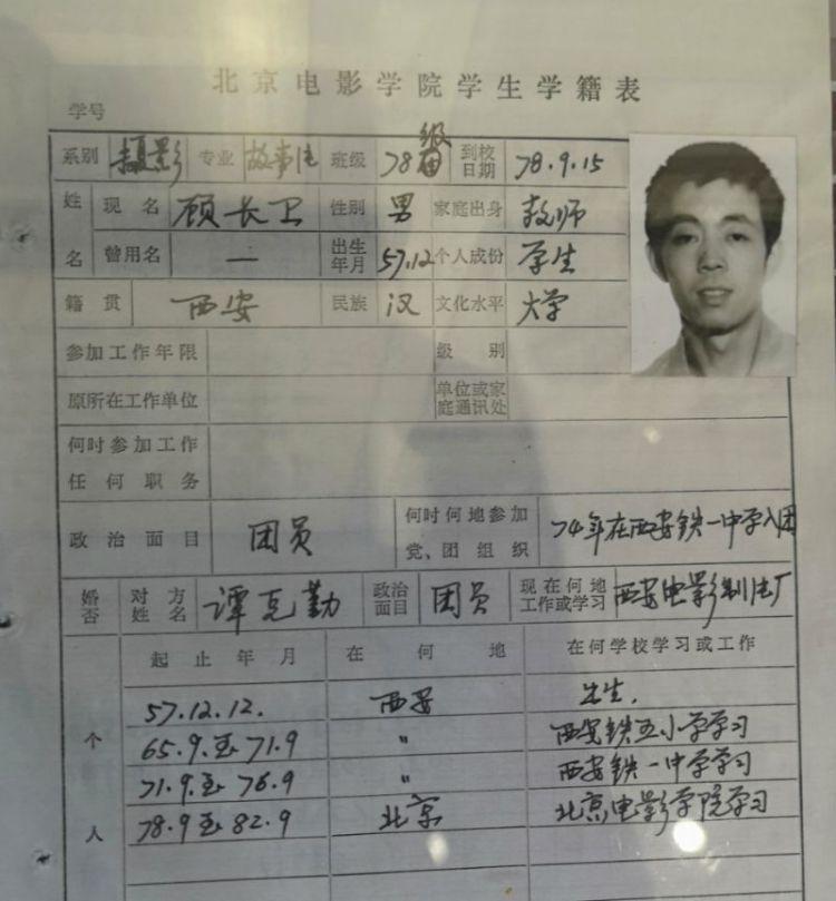 一张学籍表,给你看28岁的张艺谋、20岁的赵薇陈坤长啥样