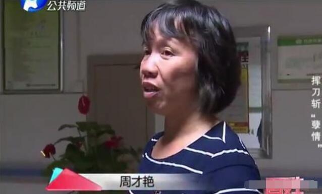 """丈夫与小三提分手被割断""""命根子"""",28年发妻不离不弃"""