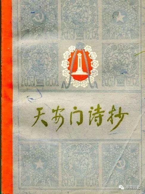 革命文学史上的丰碑《天安门诗抄》精选