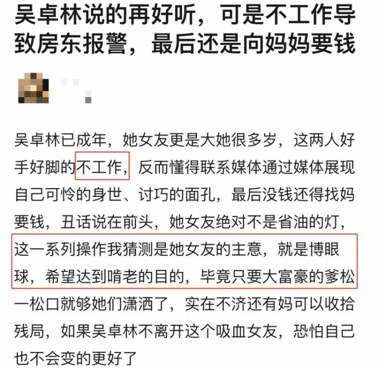 成龙女儿再流落街头:吴卓林欠租被房东赶出门,全身只有20元!