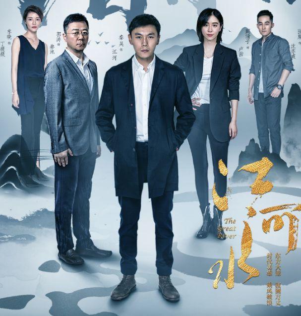 《江河水》人气上升,秦昊和阚清子的演技让人感慨万千