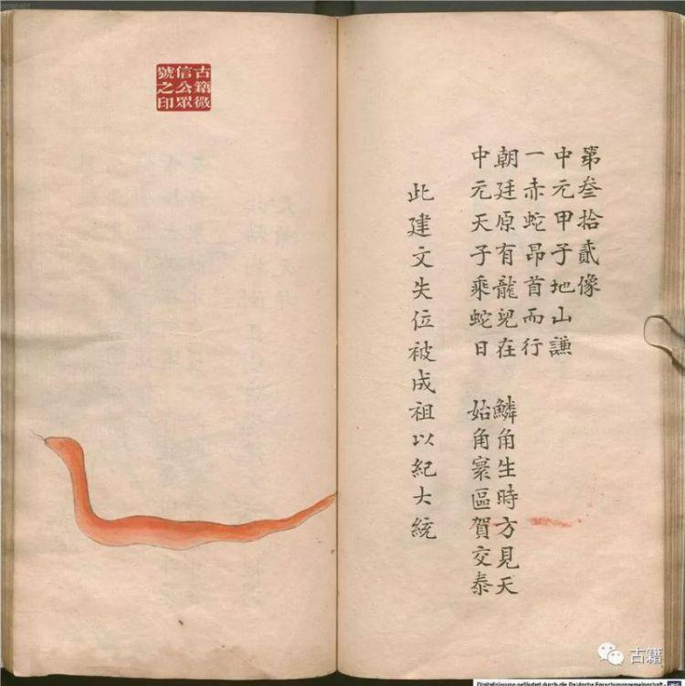 第一预言奇书《推背图》鉴赏