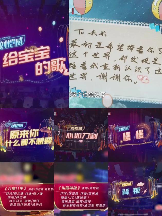 杨幂夫妻离婚 刘恺威跨界歌王苦情歌单曾暗露心声