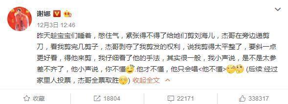 张杰庆生首晒双胞胎女儿,网友被10个月宝贝的发量惊呆
