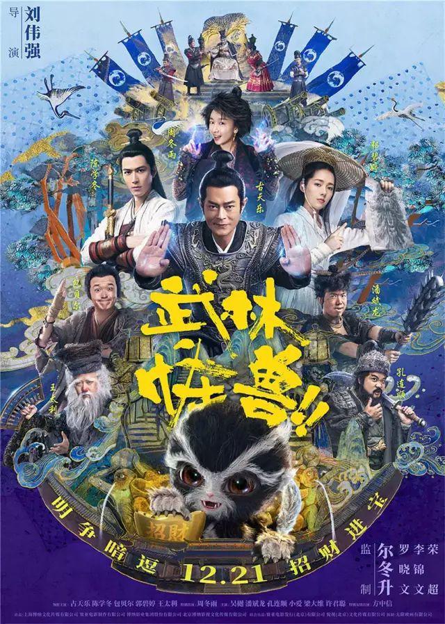 当刘伟强拍起喜剧,带你重回香港90年代