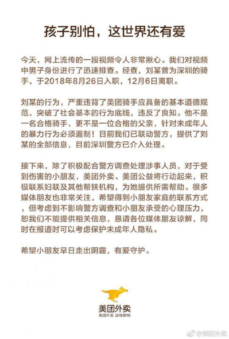 深圳虐童事件 美团:系前员工,已离职