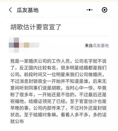 胡歌被爆和23岁女同事已经秘密结婚?唐人影视回应:绝无此事