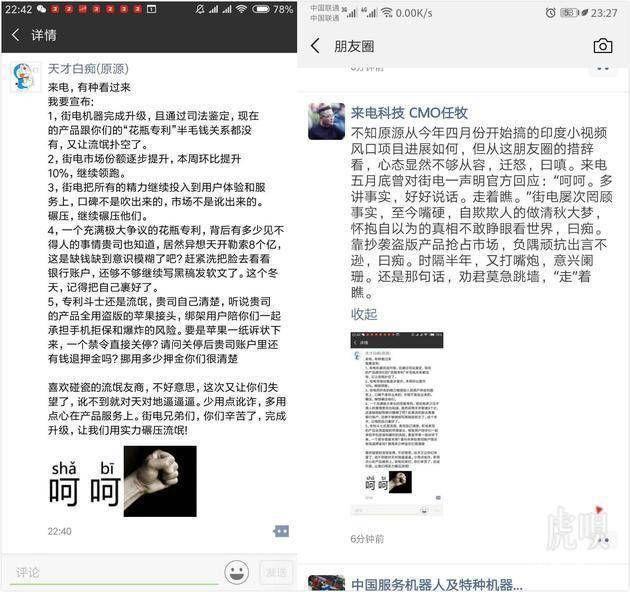 【虎嗅早报】罗永浩卸任锤子科技CEO?官方回应:没听说