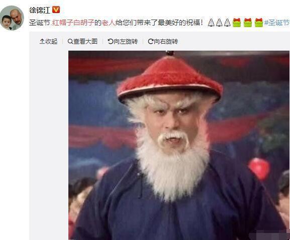 徐锦江回应圣诞上热搜 并给网友送上一波祝福