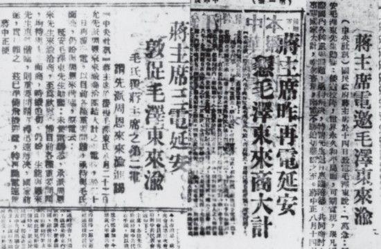 """重庆谈判的历史细节:周恩来为毛泽东设计""""第一印象"""""""
