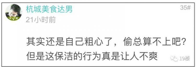 手机被保洁阿姨捡到却不归还,杭州女失主开价500要回,结局亮了!