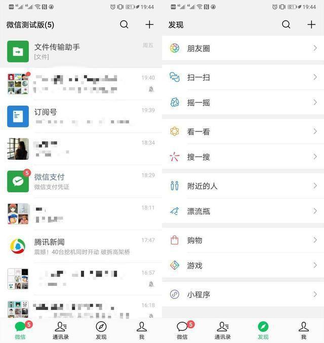 微信大改版,只针对 iOS 用户?安卓内测开启!
