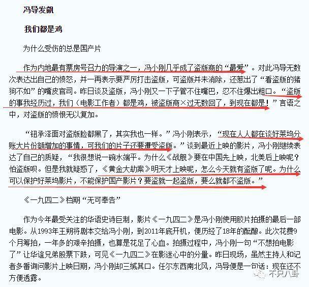冯小刚晒照温馨过节,可图片里处处是亮点......网友评论全跑偏了!