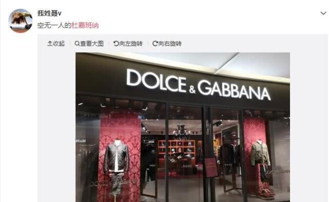香港澳门消费者联手抵制杜嘉班纳,圣诞大促销也丝毫不为所动
