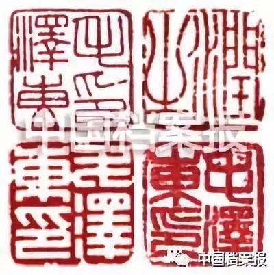 杨继波:毛泽东印章真假辨