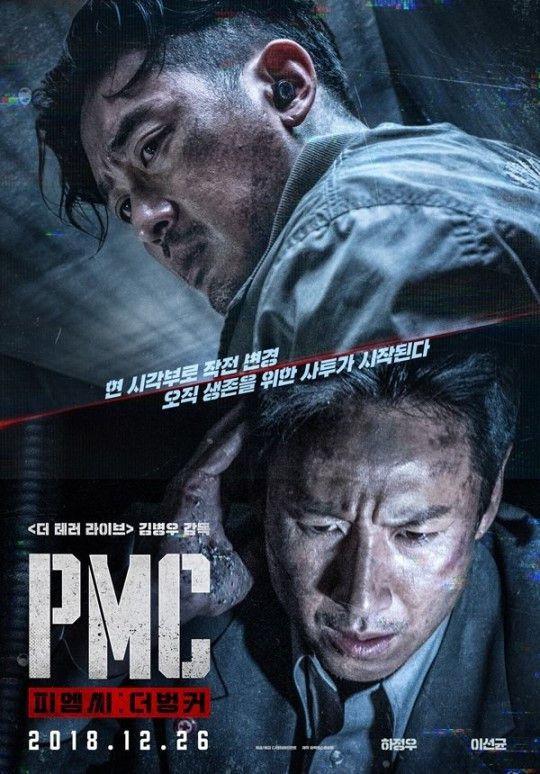 《绝地隧战 PMC》首映观影人数突破20万 夺韩国票房冠军