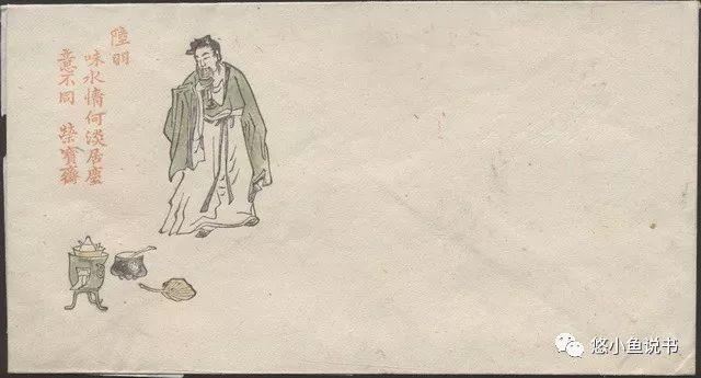 悠小鱼说书 第八十一篇 荣宝斋木板水印套色信封 陆羽 烹煎品茶图